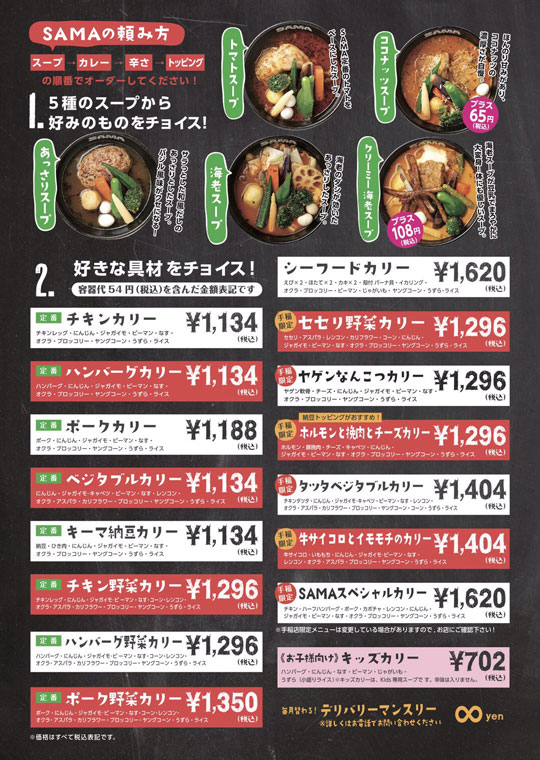 手稲店メニュー2