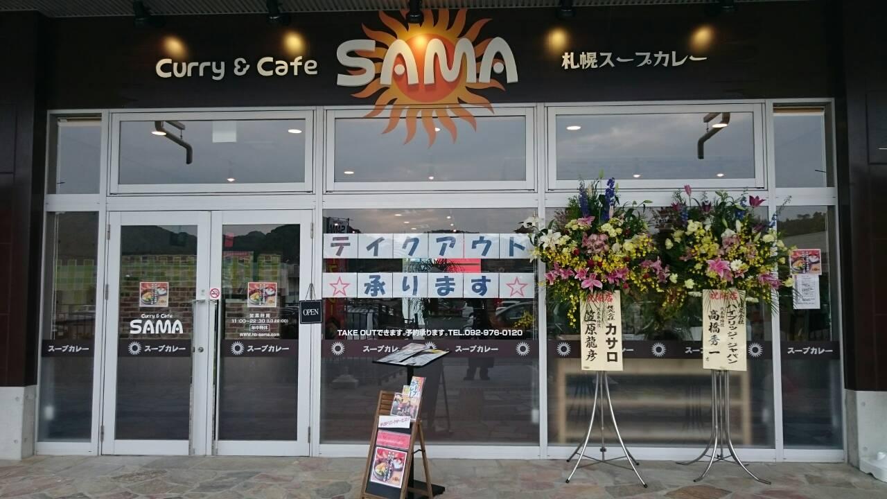SAMA福岡トリアス店のご案内