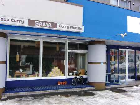SAMA 北海道神宮前店のご案内