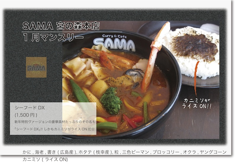 1月度宮の森本店マンスリーカリー!!