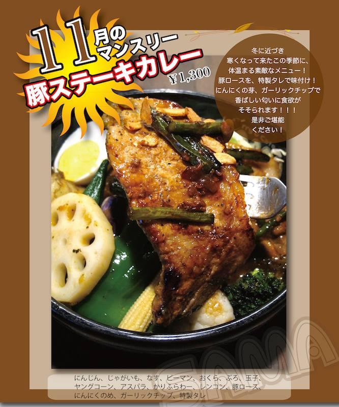 11月度宮の森本店マンスリーカリー!!