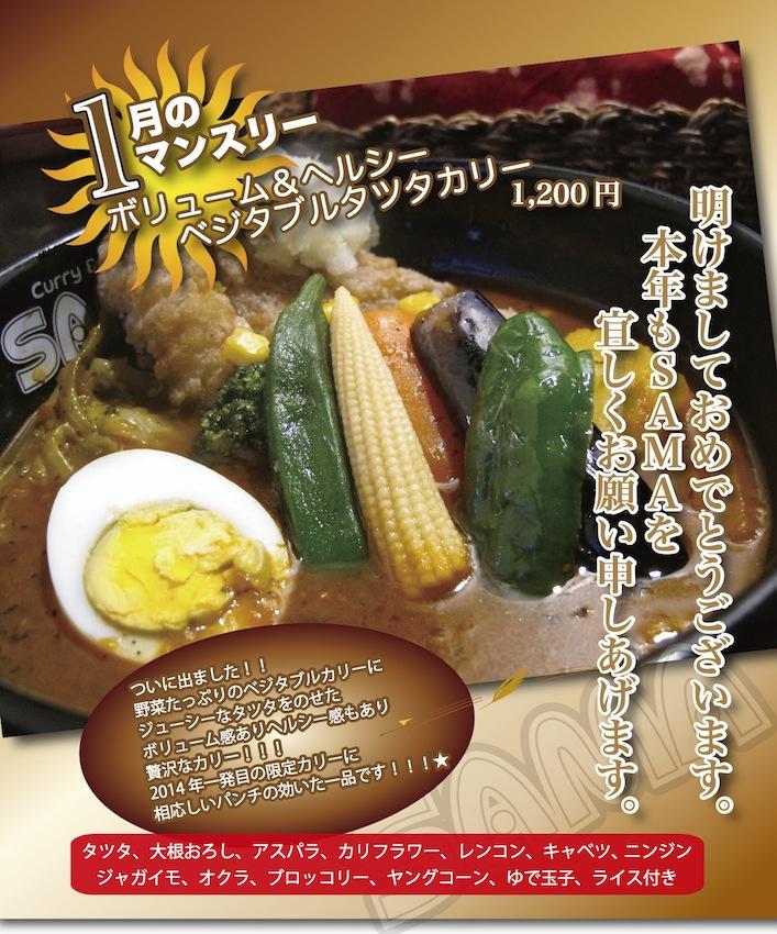 1月度手稲店マンスリーカリー!!