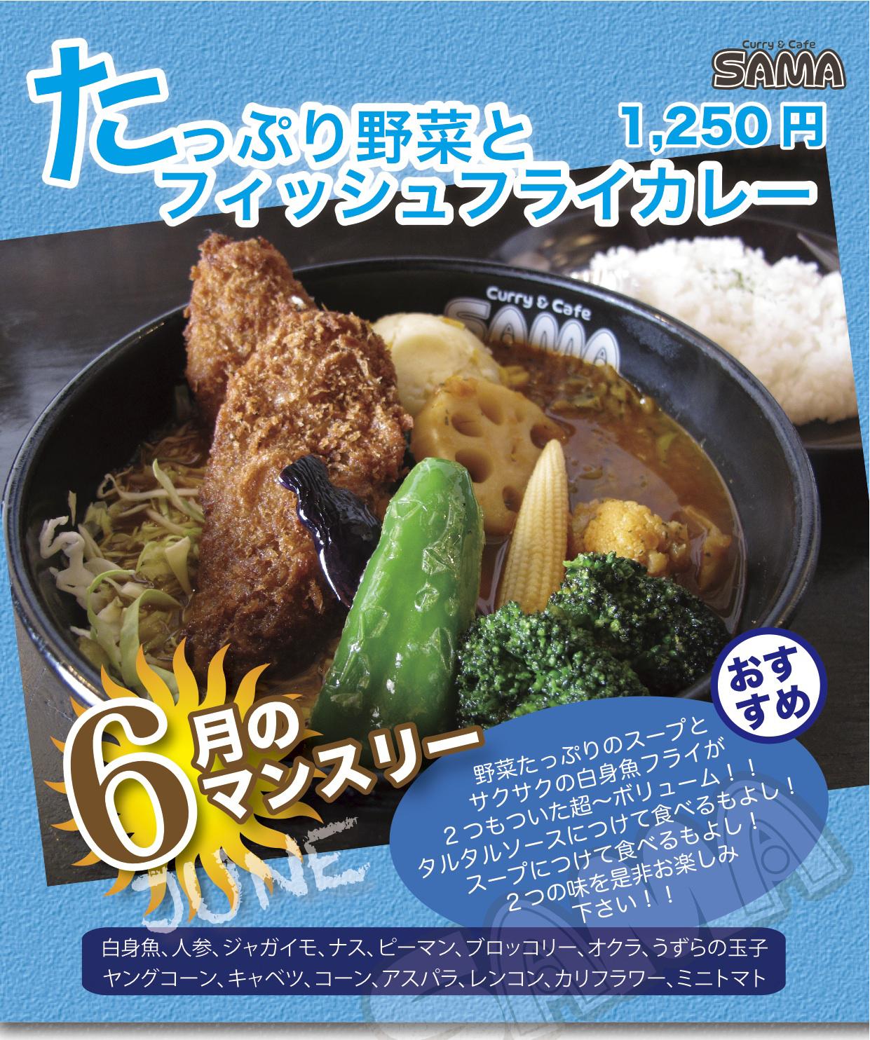 手稲店6月度マンスリーカリー!