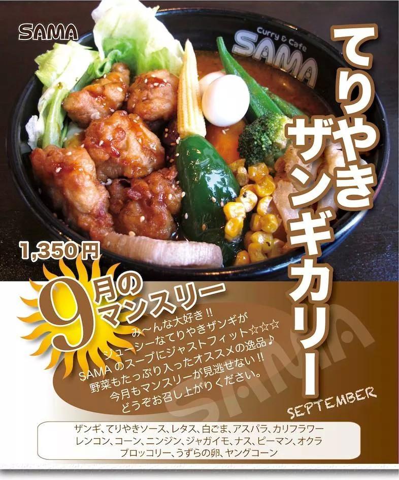 9月大谷地店マンスリーカリーです!!