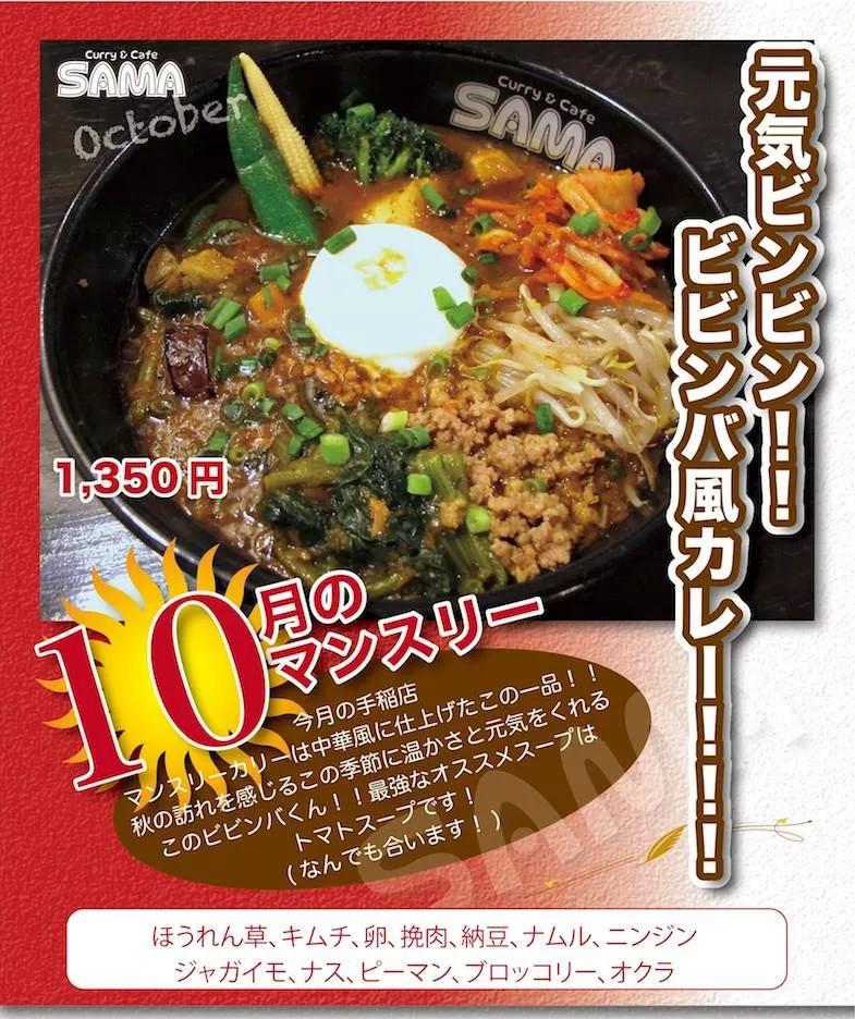 10月度手稲店マンスリーカリー!!