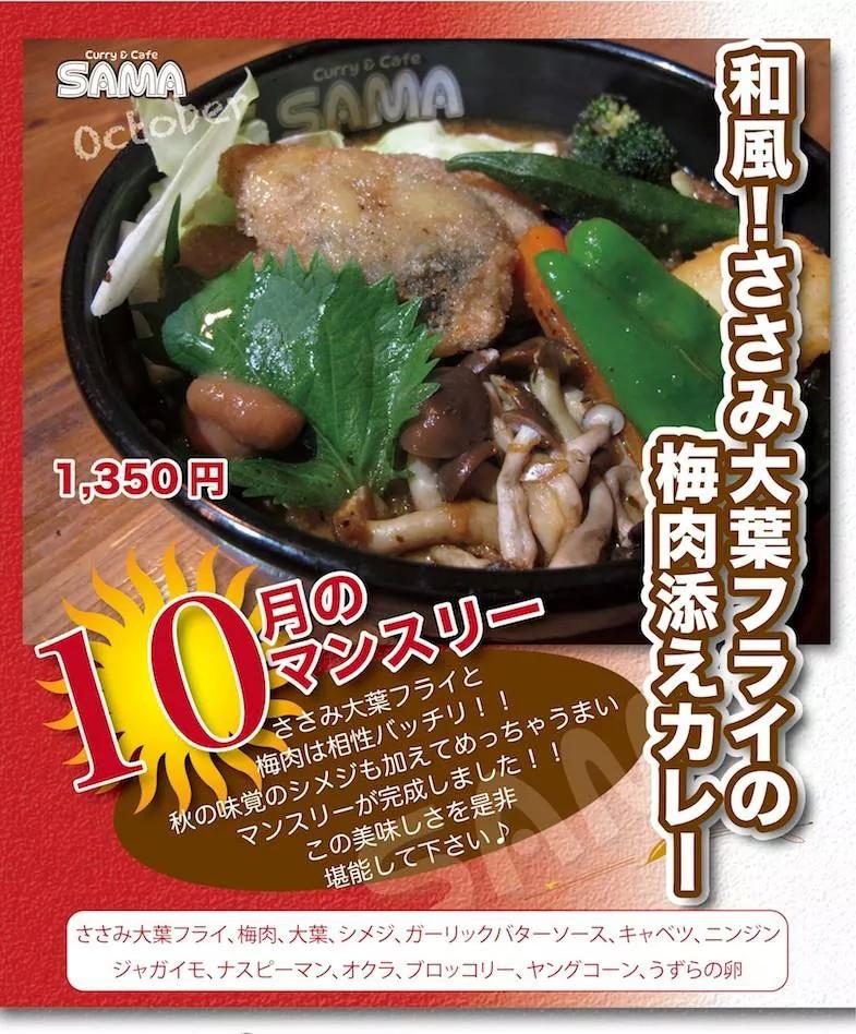 10月度北大前店マンスリーカリー!!