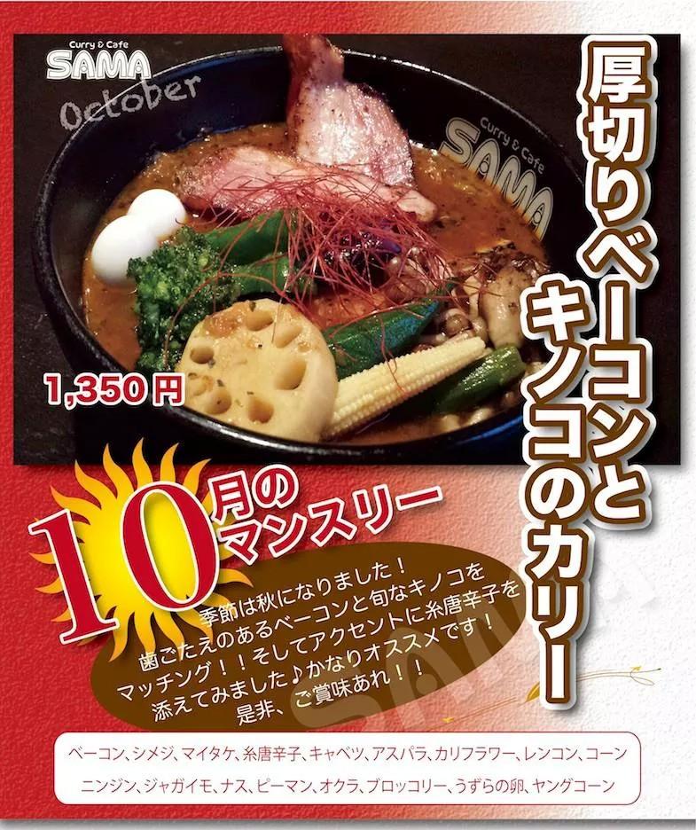 10月度大谷地店マンスリーカリー!!