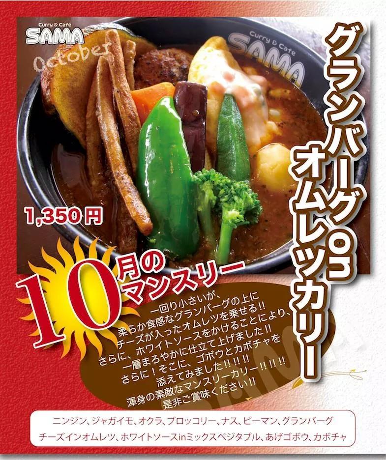 10月宮の森本店マンスリーカリー!!