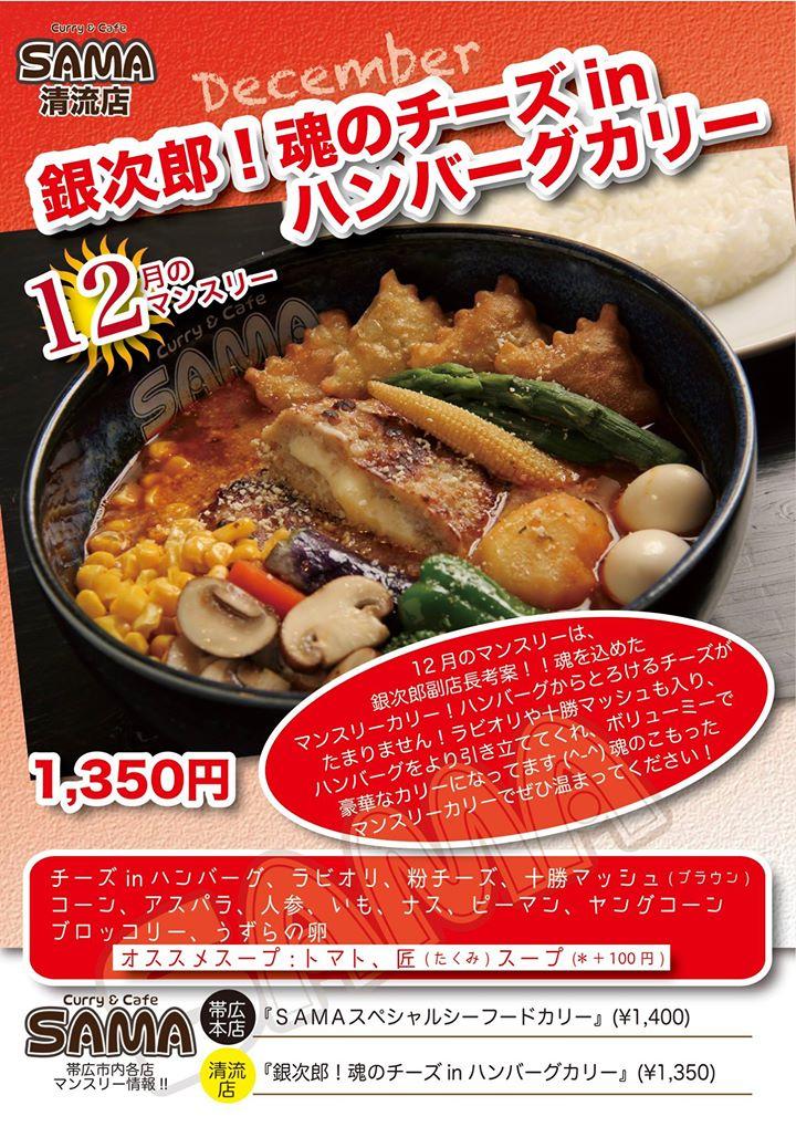 12月帯広清流店マンスリーカリー!!