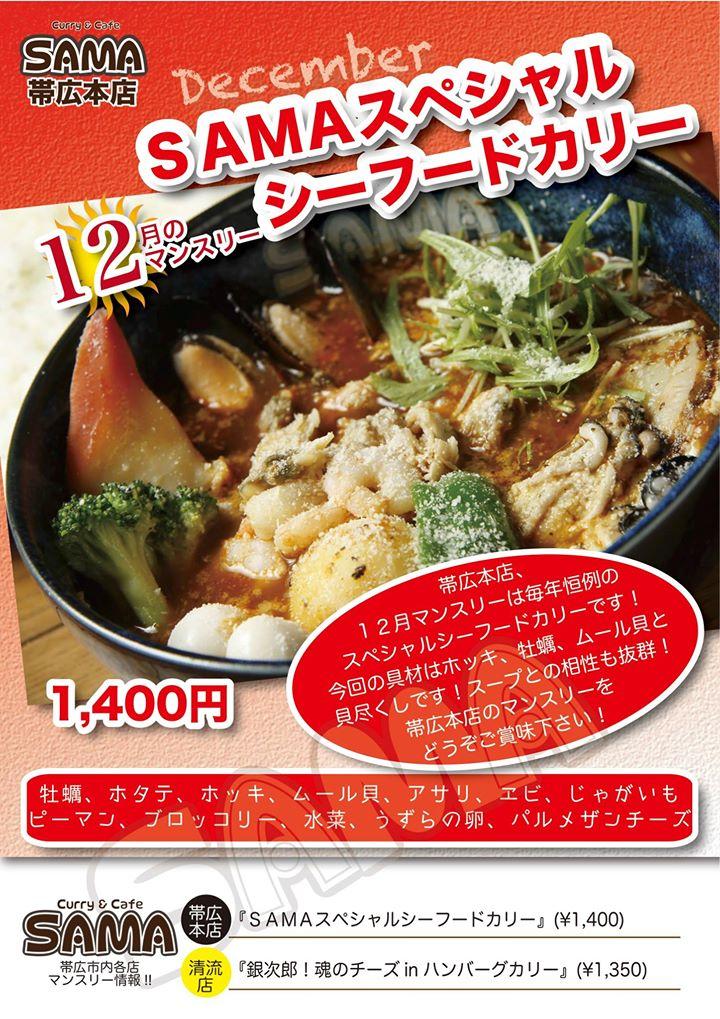 12月帯広本店マンスリーカリー!!