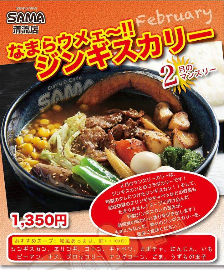 2月帯広清流店マンスリーカリー!