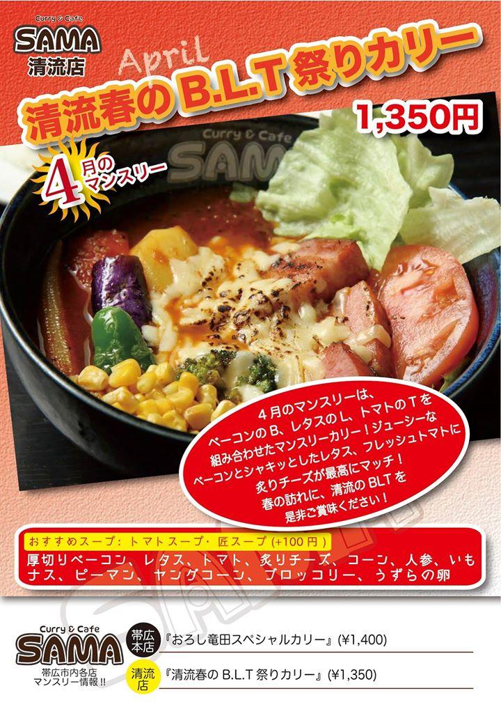 帯広清流店4月マンスリーカリー!