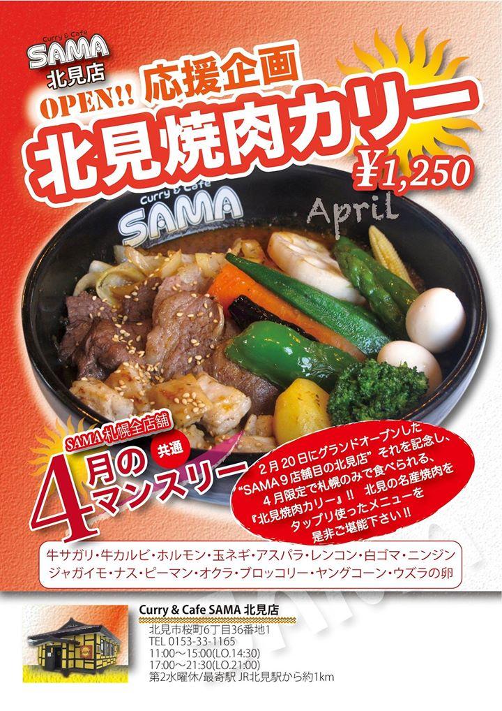 札幌4店舗共通マンスリー!!