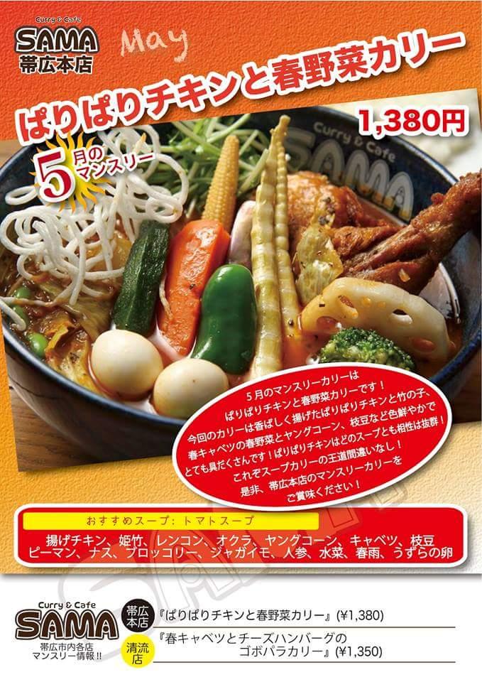 5月度帯広店マンスリーカリー!!