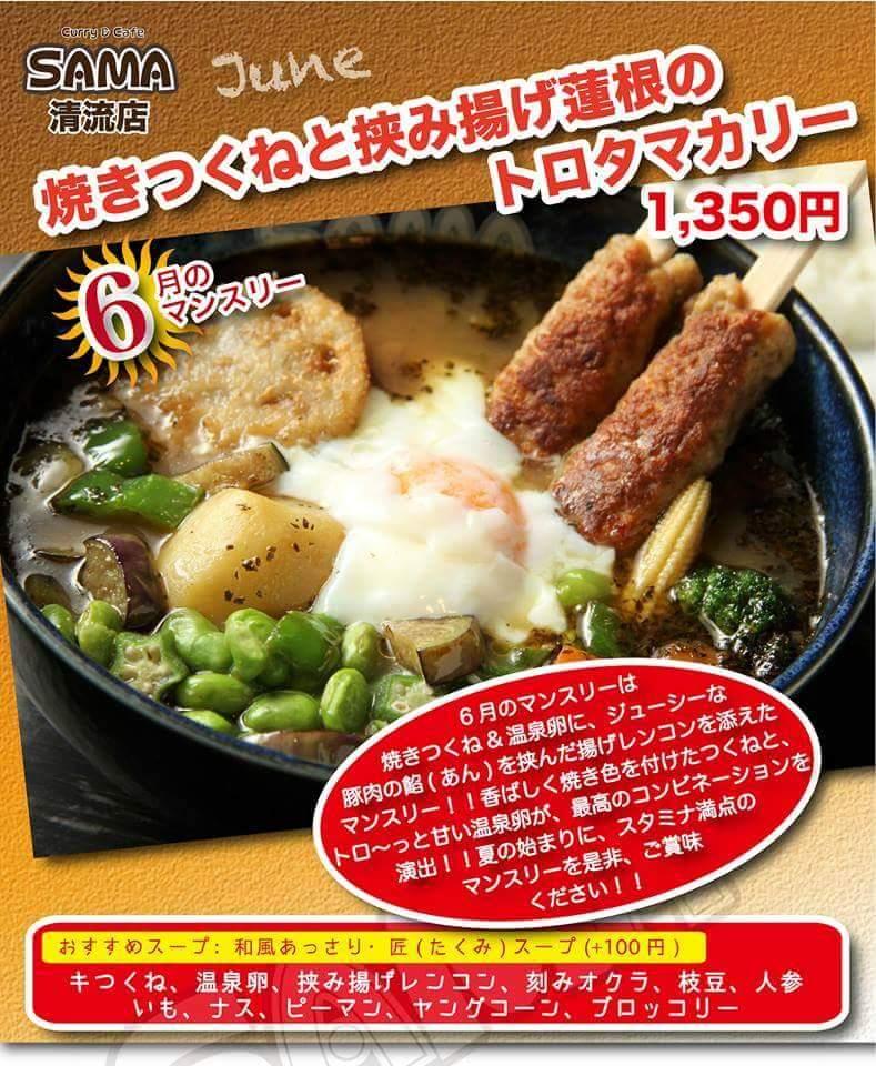 6月帯広清流店マンスリー!!