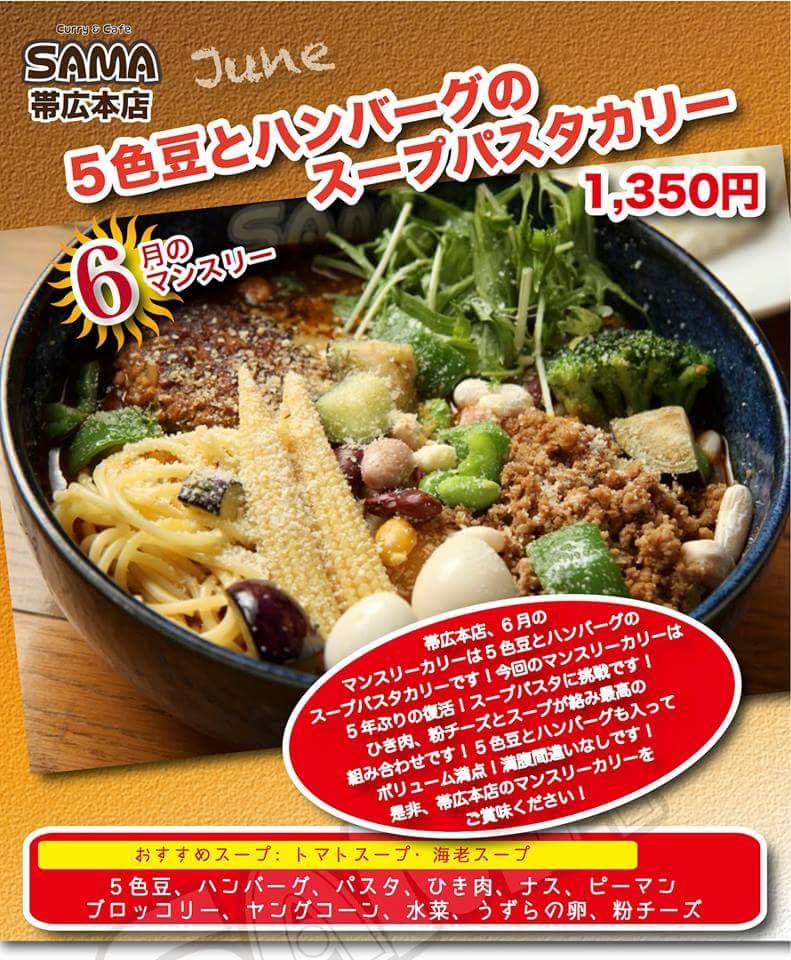 6月帯広本店マンスリー!!