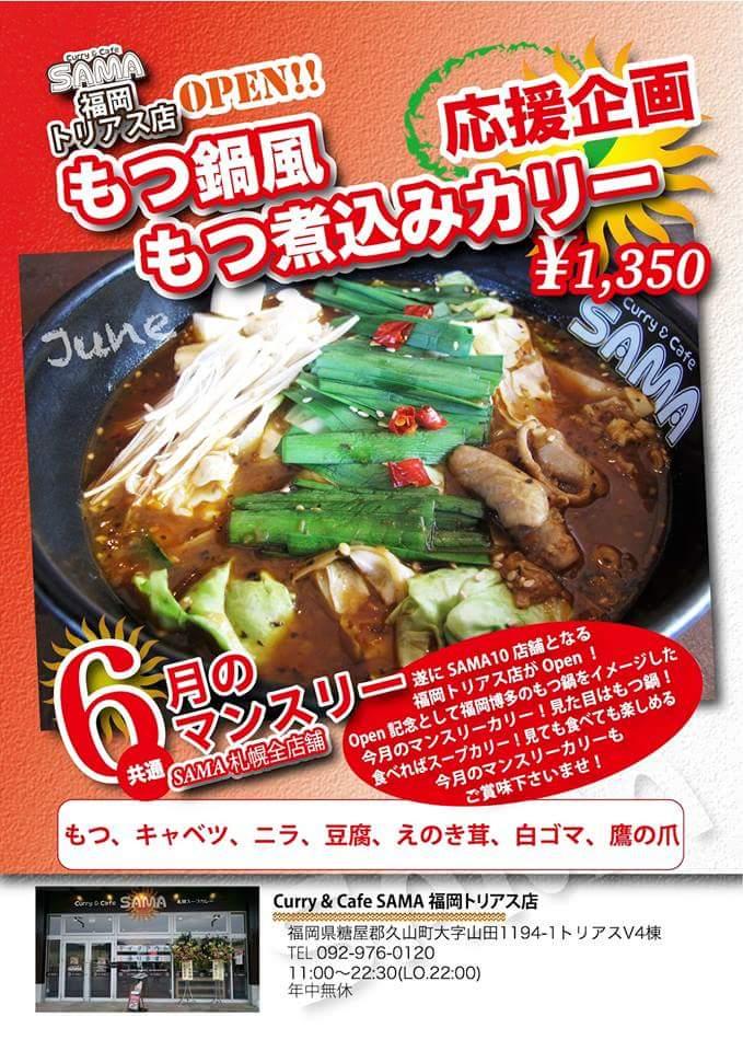 6月札幌4店舗合同福岡トリアス店応援マンスリー!!