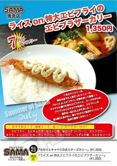 7月帯広清流店マンスリーカリー!!
