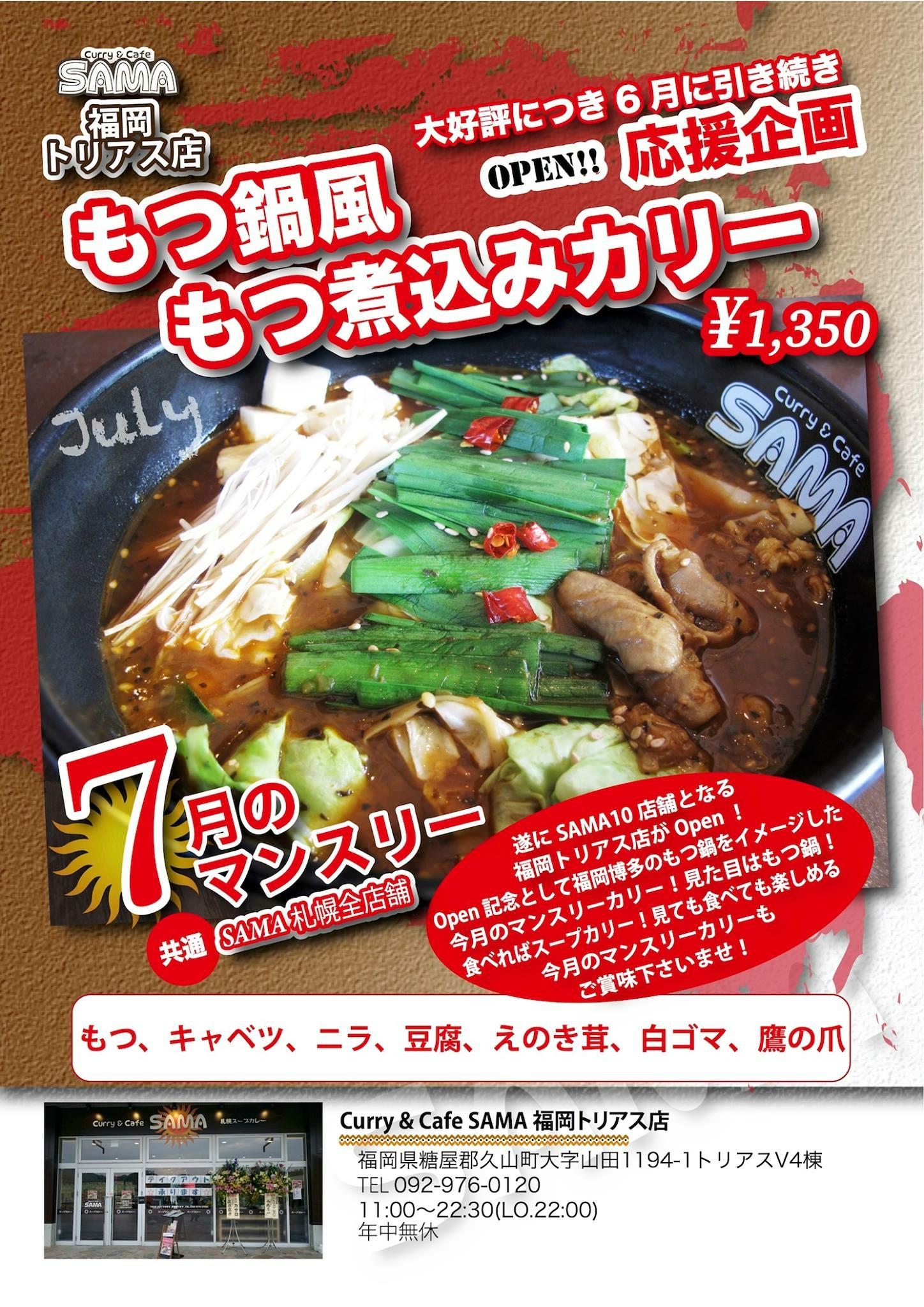 7月札幌市内合同マンスリーカリー!!
