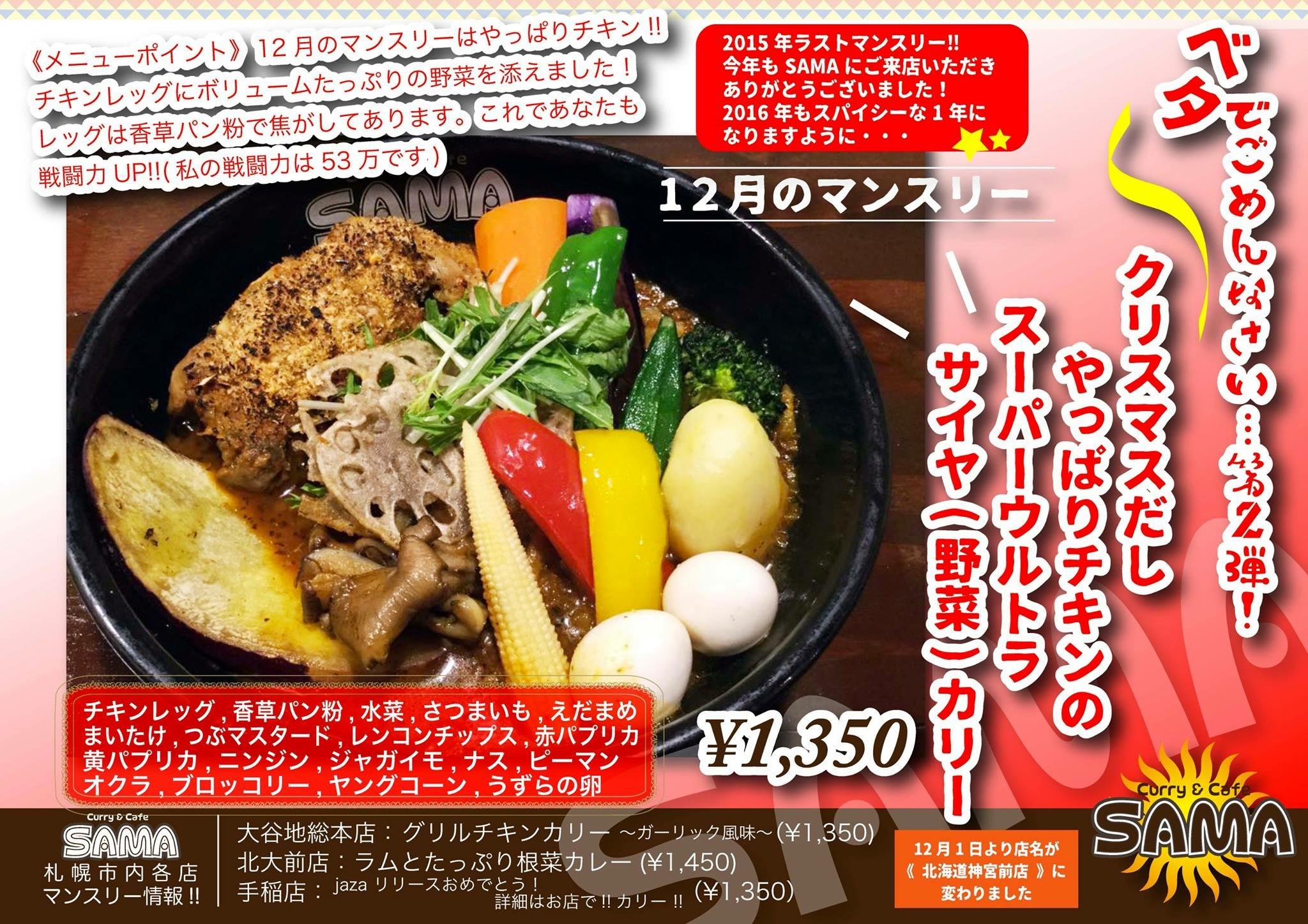 12月北海道神宮前店カリー
