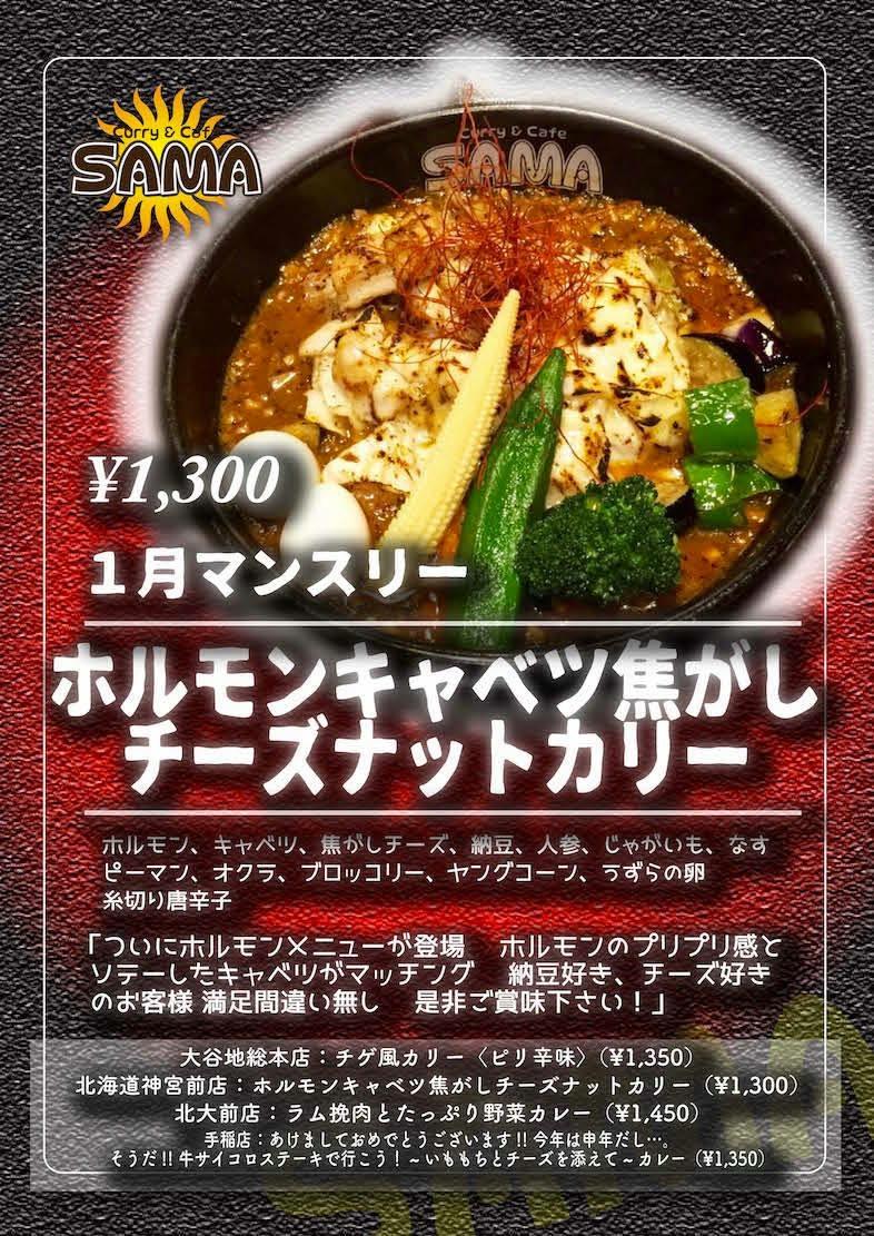 1月北海道神宮前店マンスリーカリー