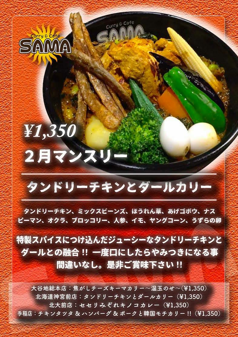 2月北海道神宮前店マンスリーカリー