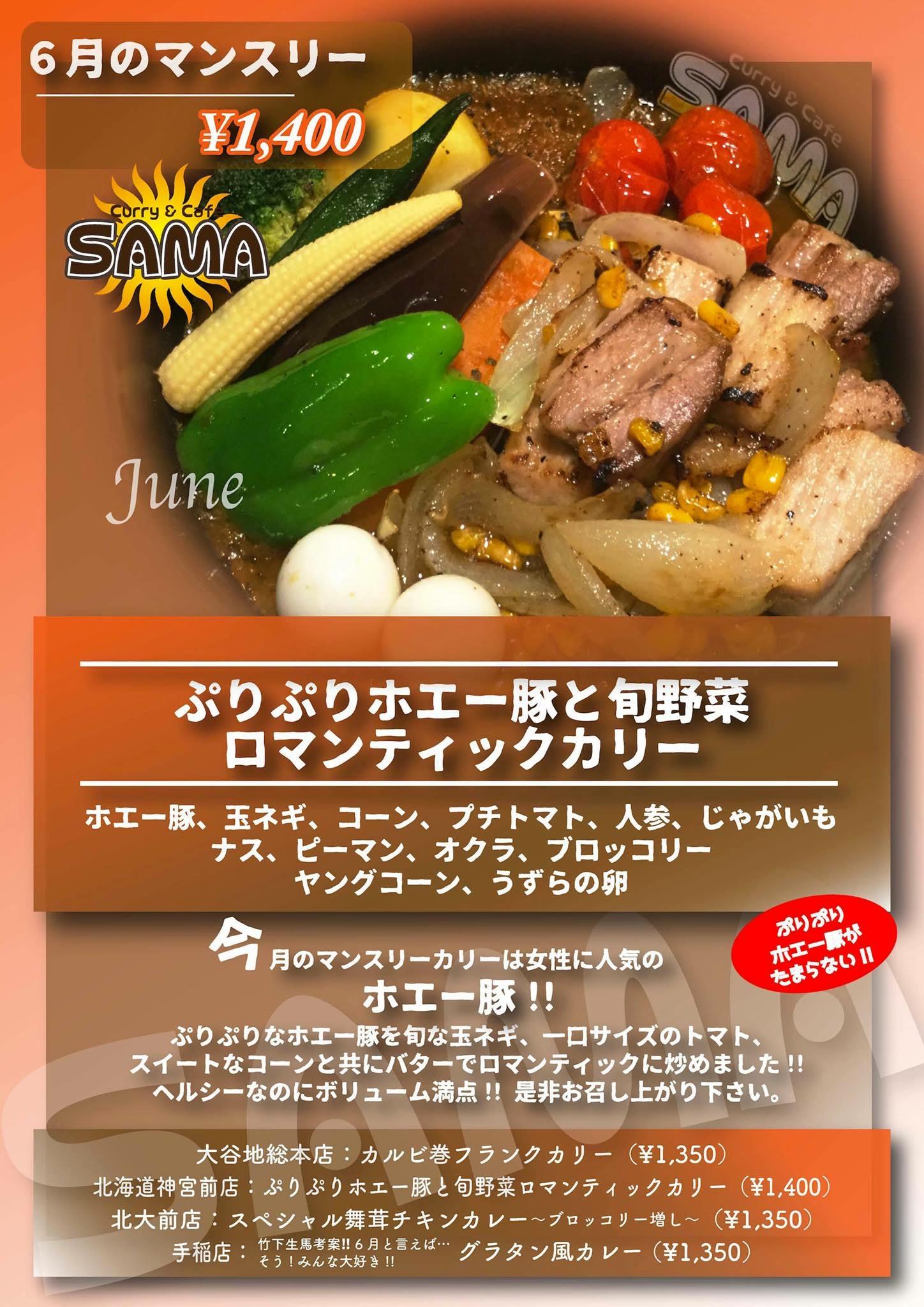 6月北海道神宮前店マンスリーカリー