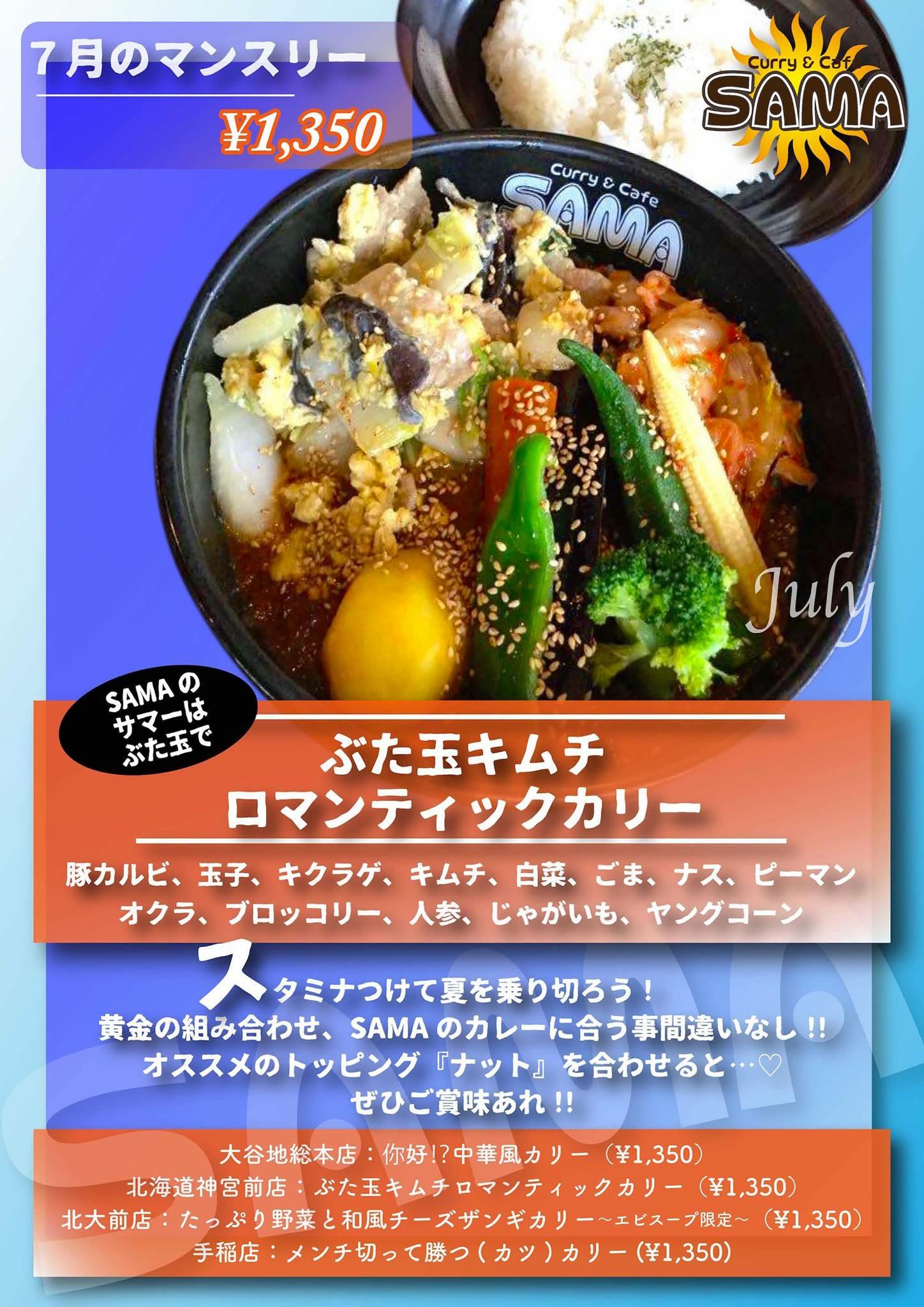7月北海道神宮前店マンスリーカリー