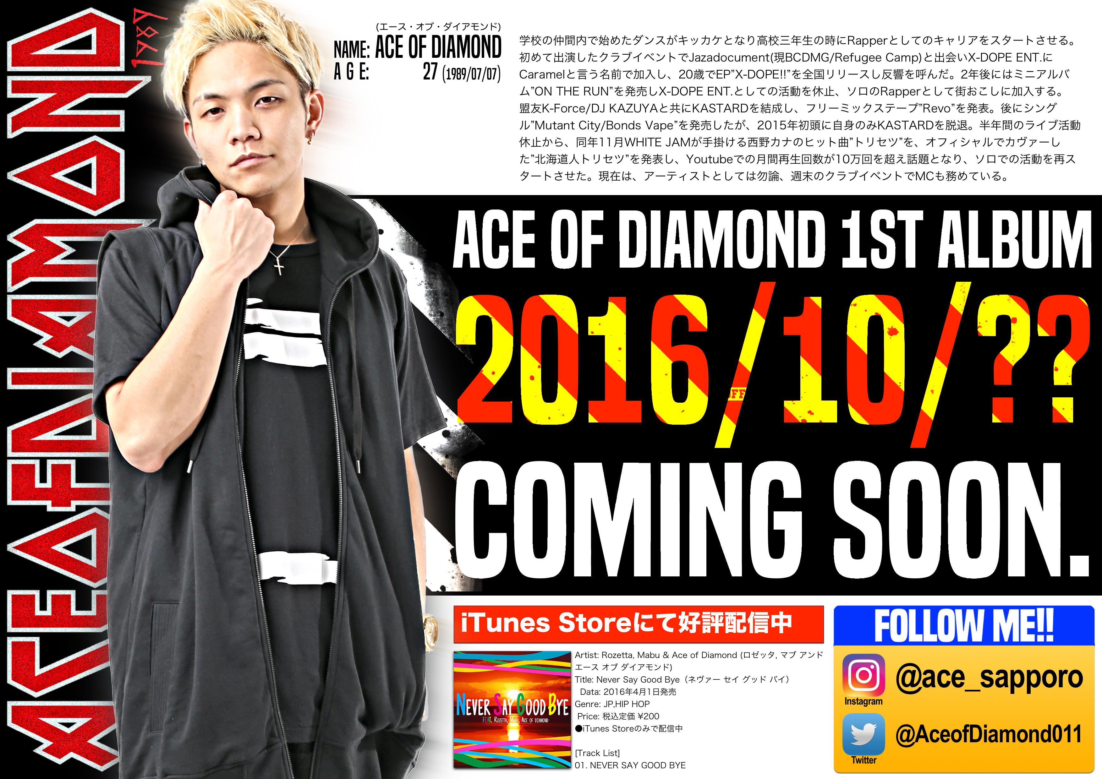 札幌で活躍するラッパーの「Ace  of  Diamond」さん