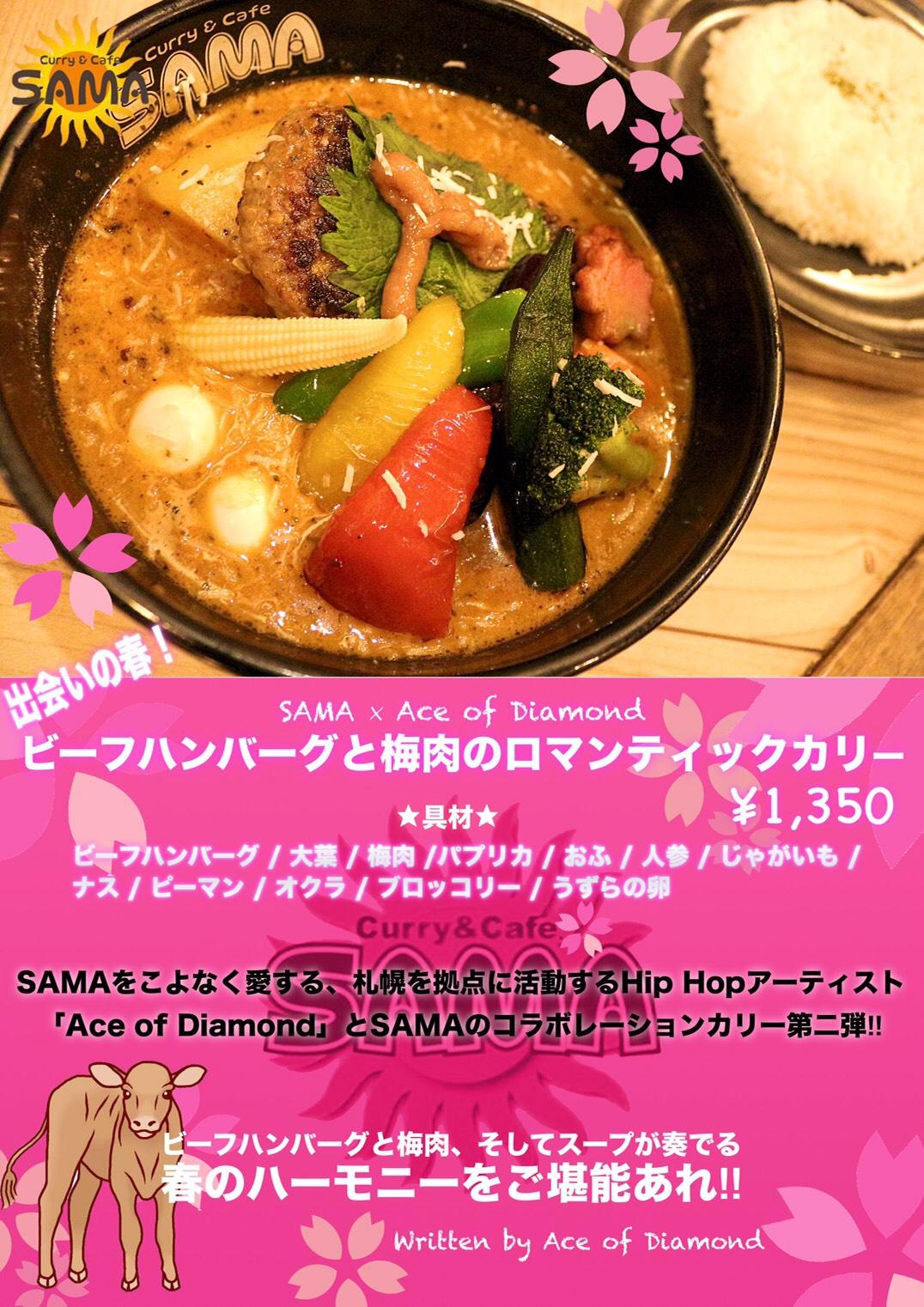 北海道神宮前店5月マンスリーカリー