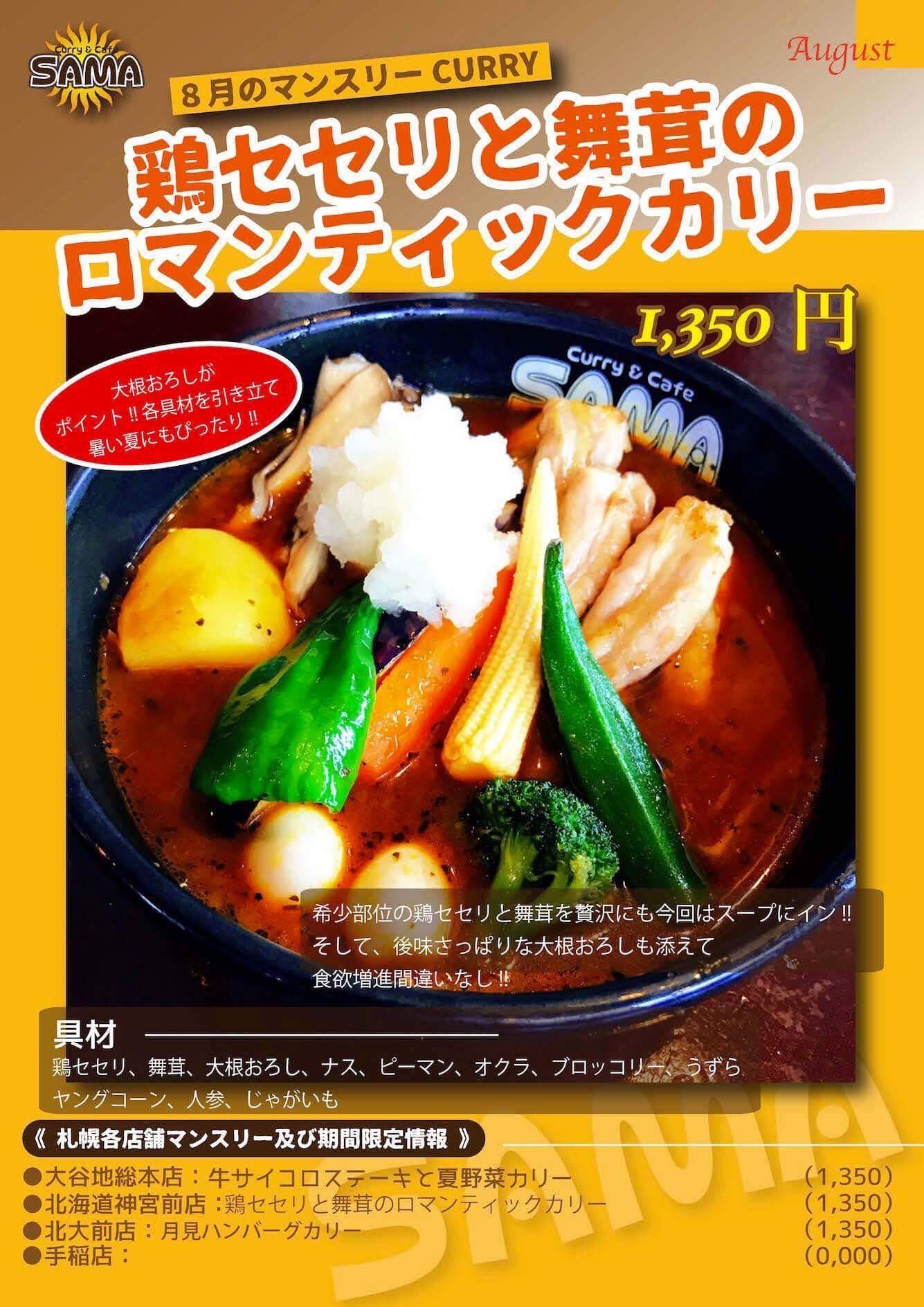 北海道神宮前店8月マンスリーカリー