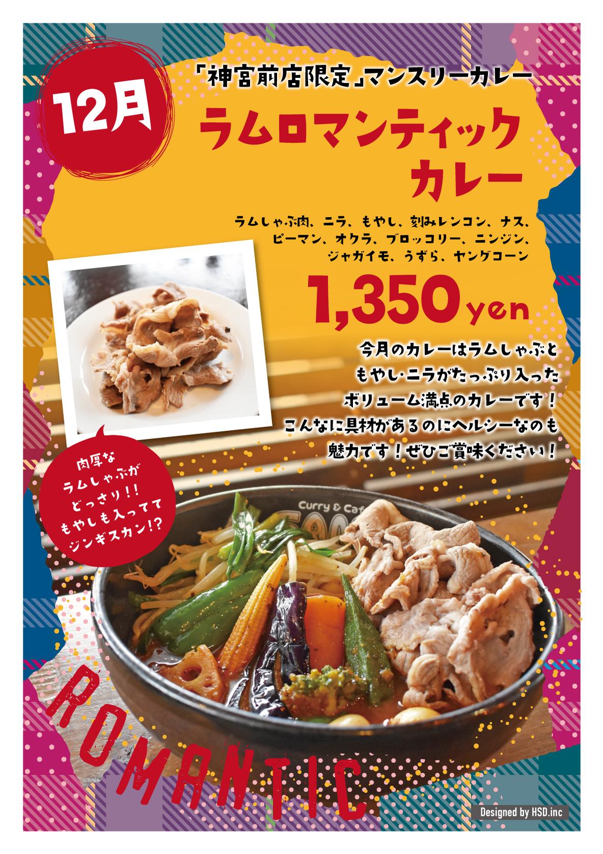 北海道神宮前店12月マンスリーカリー