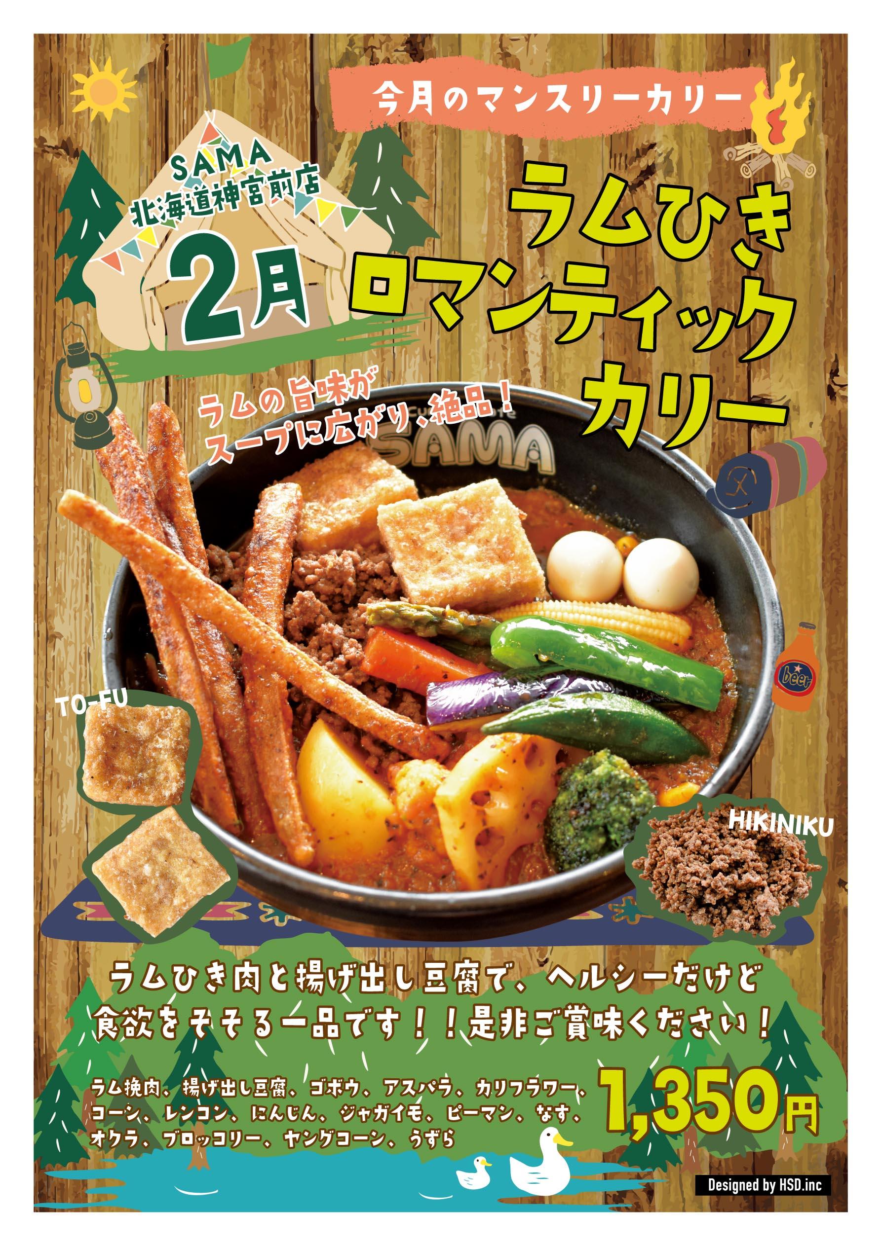 北海道神宮前店2月マンスリーカリー