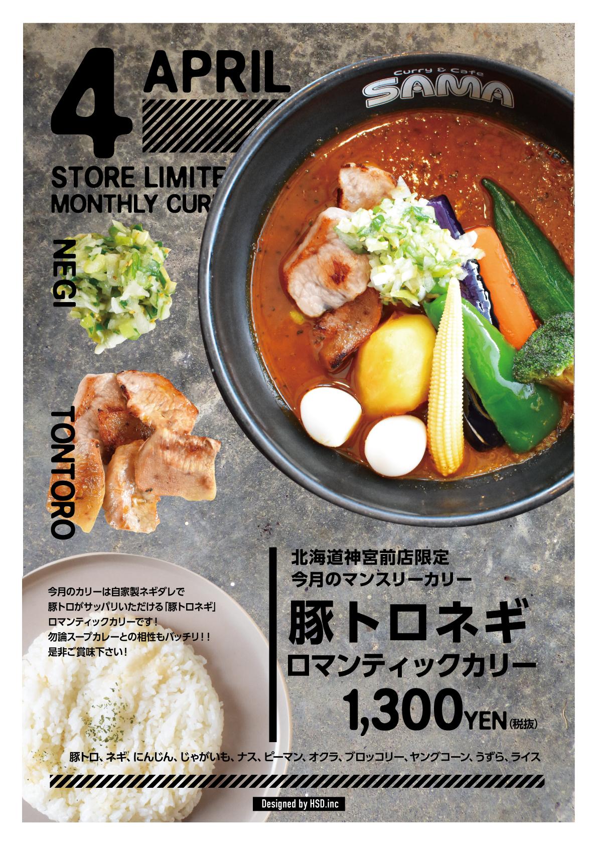 北海道神宮前店4月マンスリーカリー