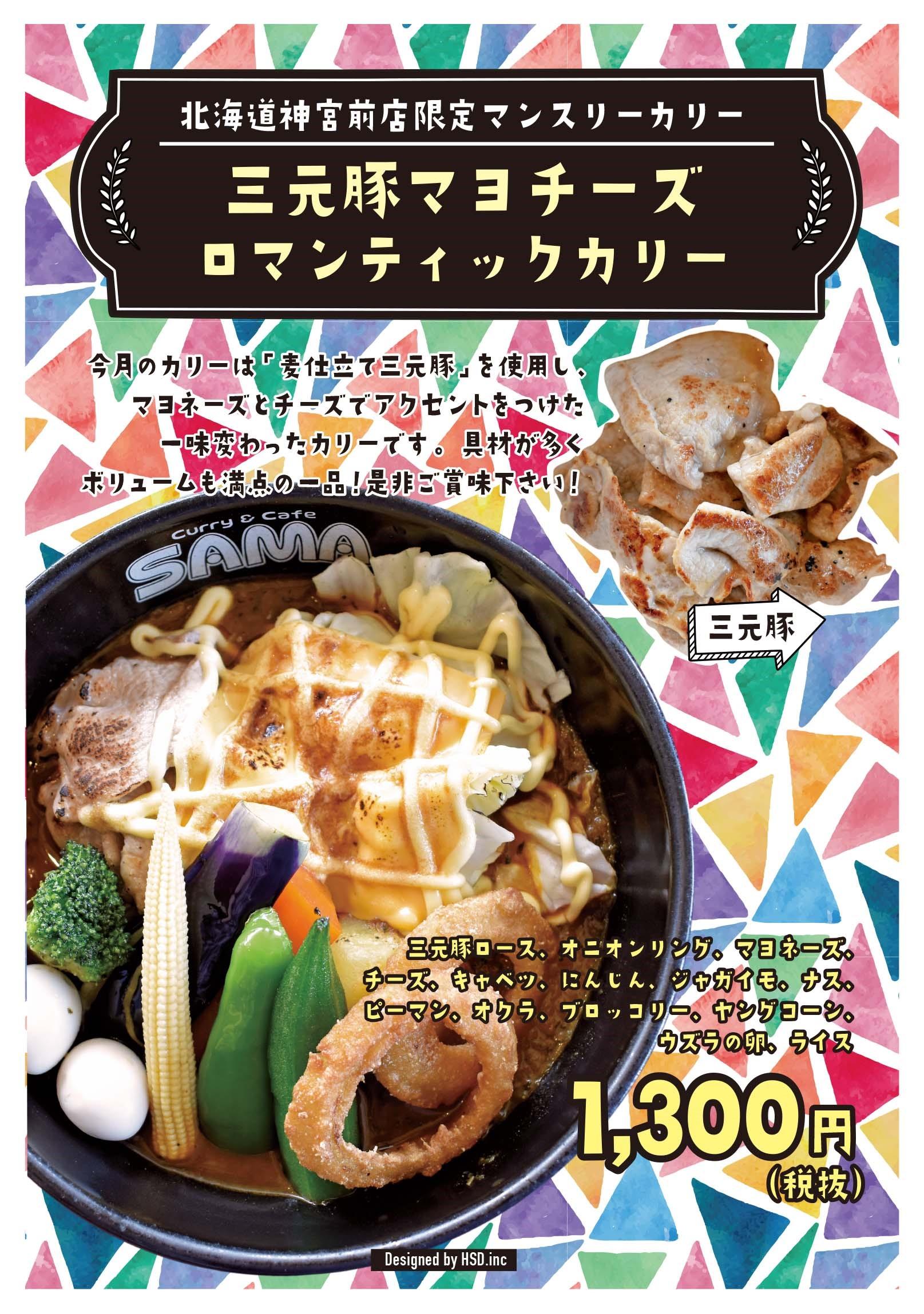 北海道神宮前店6月マンスリーカリー