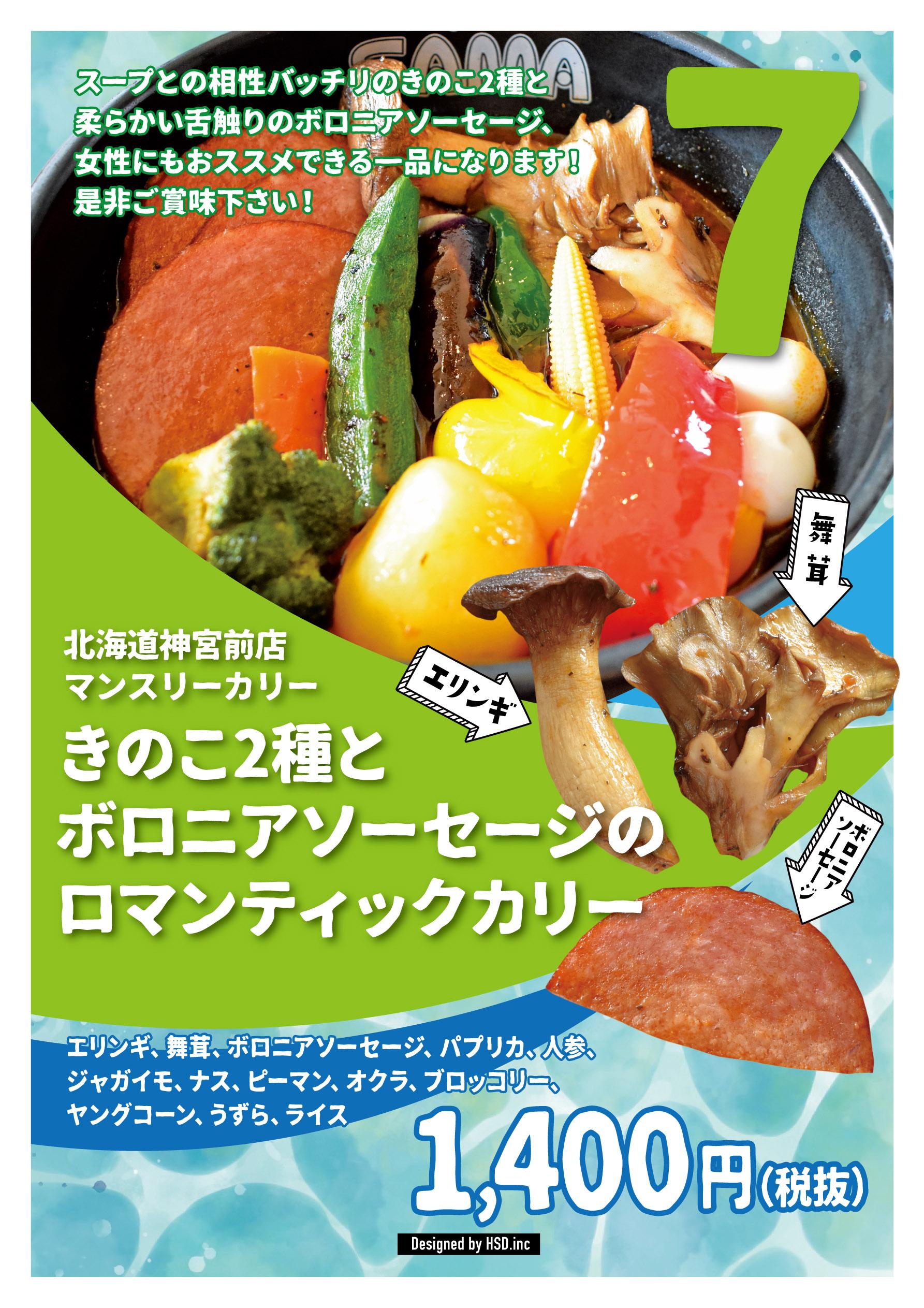 北海道神宮前店7月マンスリーカリー