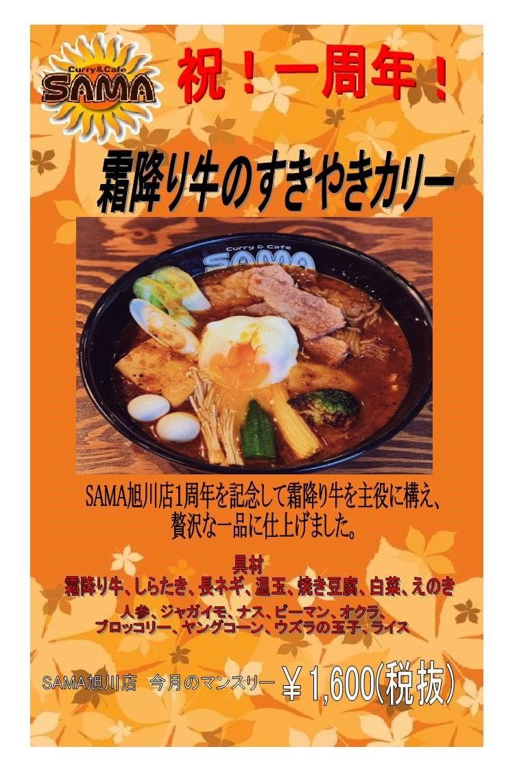 旭川店10月マンスリーカリー