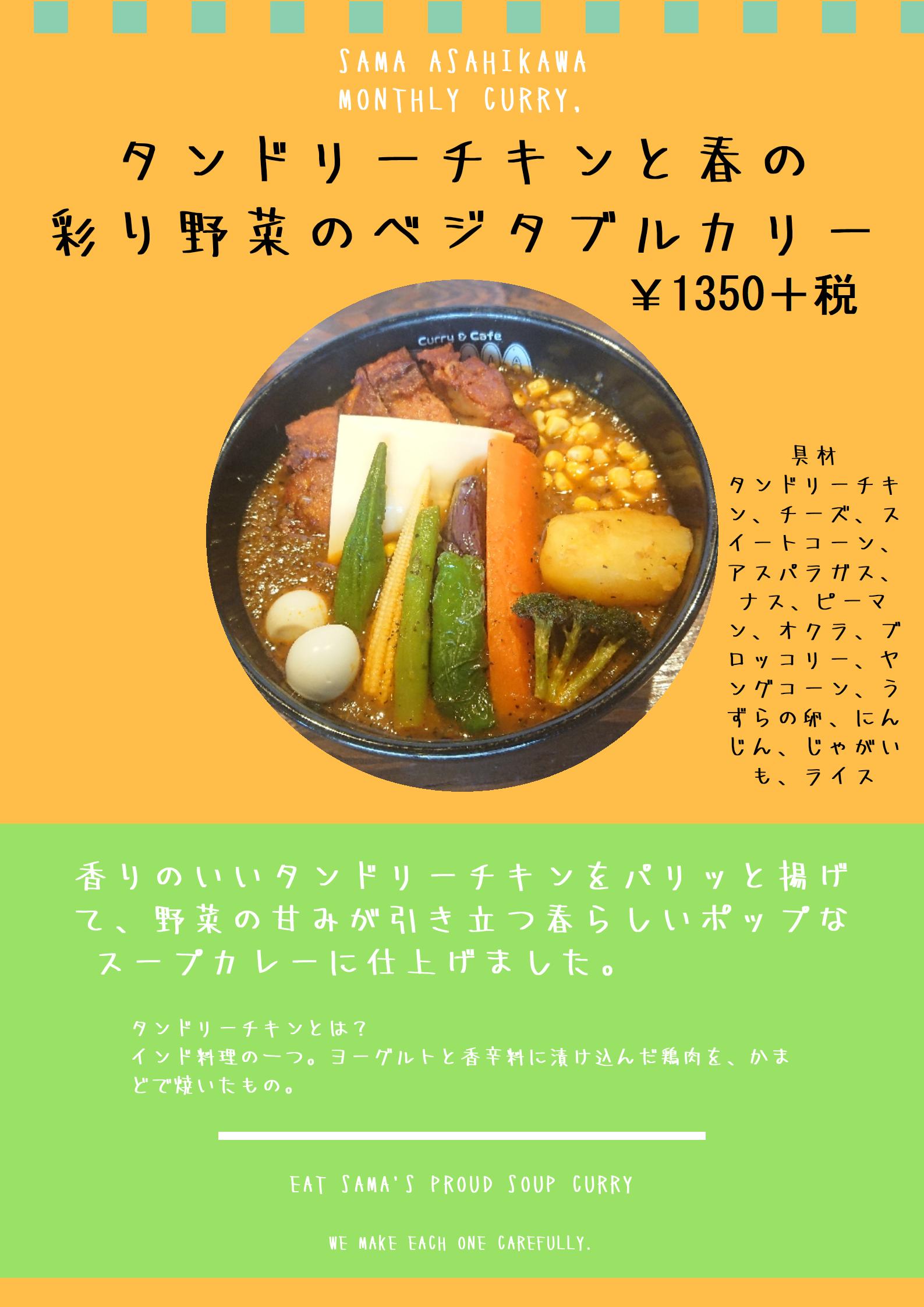 旭川店3月マンスリーカリー
