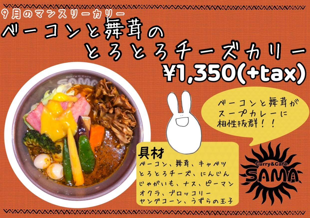 神田店9月マンスリーカリー